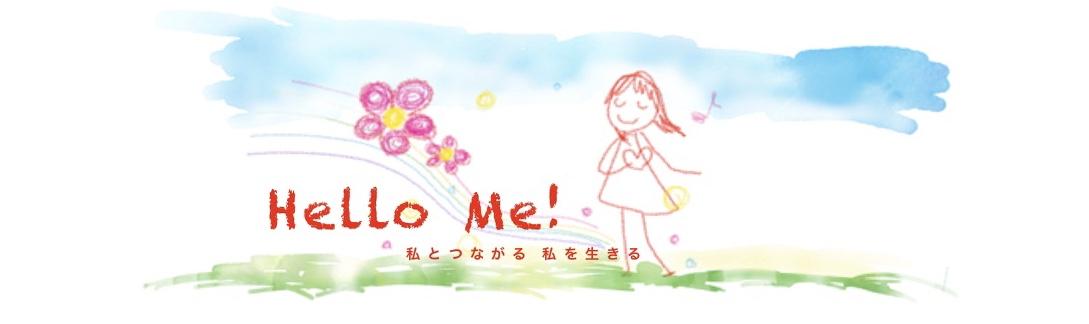 Hello Me!-私とつながる 私を生きる-